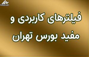 60 فیلتر بورس تهران