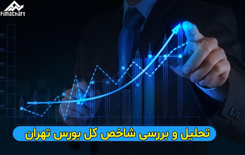 تحلیل ماهانه شاخص کل بورس تهران، یک شنبه ۵ اردیبهشت ۱۴۰۰