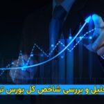 تحلیل ماهانه شاخص کل بورس تهران، تیر ماه ۱۴۰۰