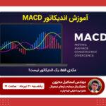 وبینار آموزش و آشنایی با اندیکاتور MACD