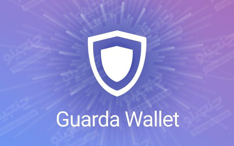 کیف پول گواردا (Guarda)